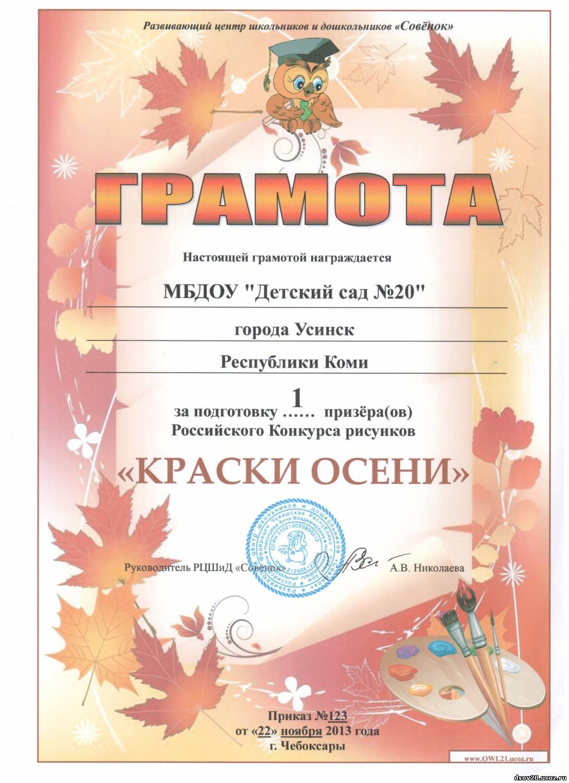 Всероссийский конкурс детского рисунка осень 2017