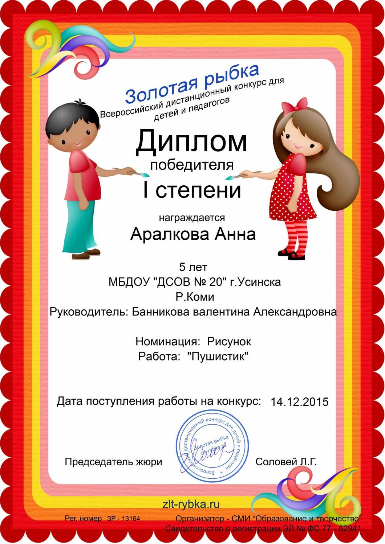 Дистанционные конкурсы в детском саду