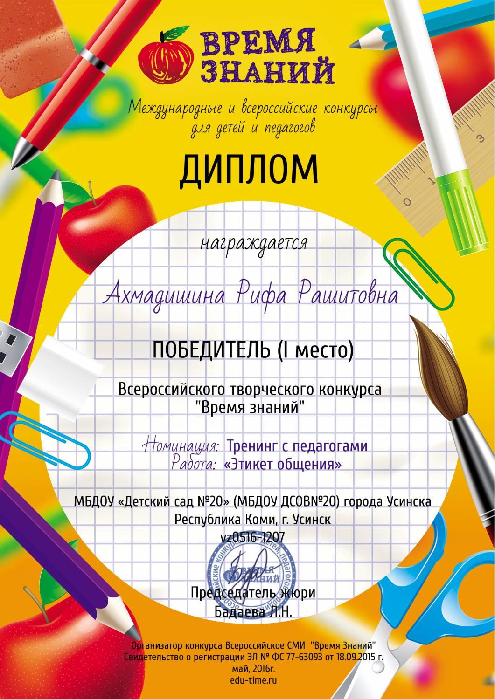 Конкурсы для воспитателей и детей время знаний для