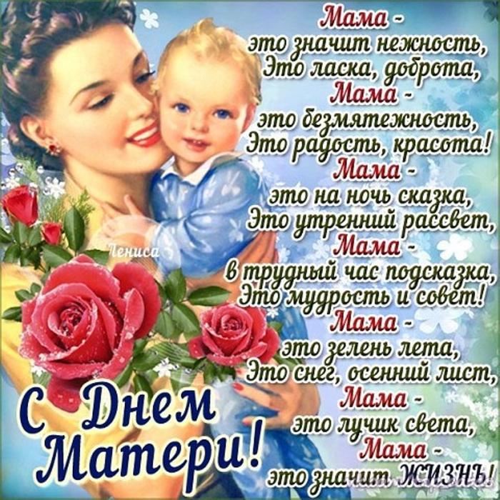 Поздравления мамам на день матери проза