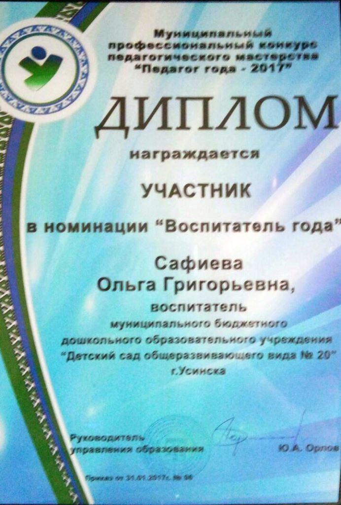 Номинации к конкурсу лучший воспитатель года