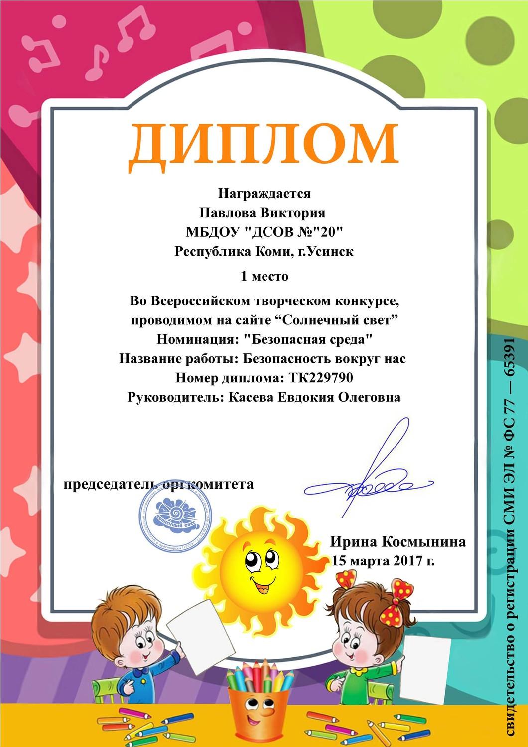 Солнечный свет международный творческий конкурс